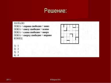 2011 г. © Bolgova N.A. Решение: © Bolgova N.A.