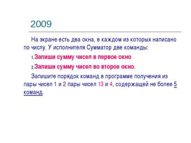 2011 г. © Bolgova N.A. 2009 На экране есть два окна, в каждом из которых напи...