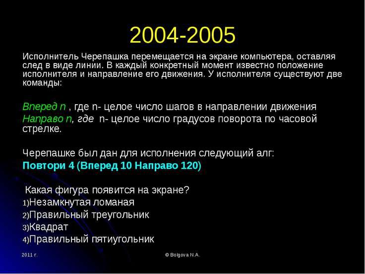 2011 г. © Bolgova N.A. 2004-2005 Исполнитель Черепашка перемещается на экране...
