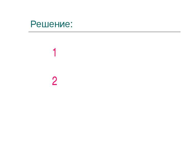 2011 г. © Bolgova N.A. Решение: Окно 1 1 Окно 2 2 команда © Bolgova N.A.