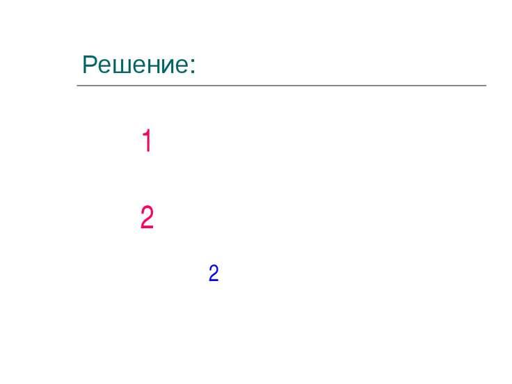 2011 г. © Bolgova N.A. Решение: Окно 1 1 1 Окно 2 2 3 команда 2 © Bolgova N.A.