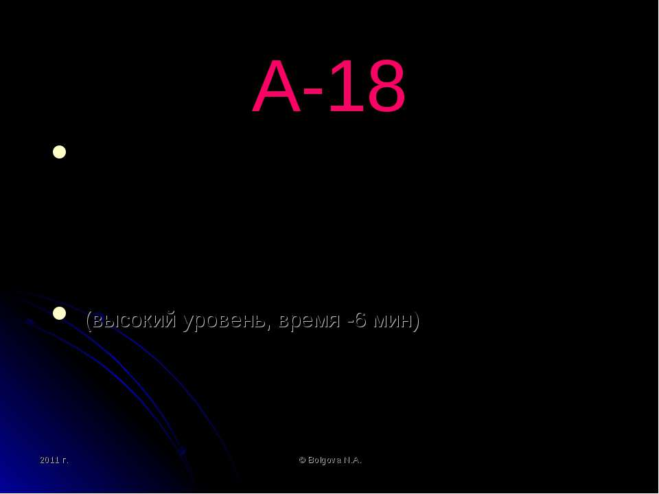 2011 г. © Bolgova N.A. А-18 Умение исполнить алгоритм для конкретного исполни...