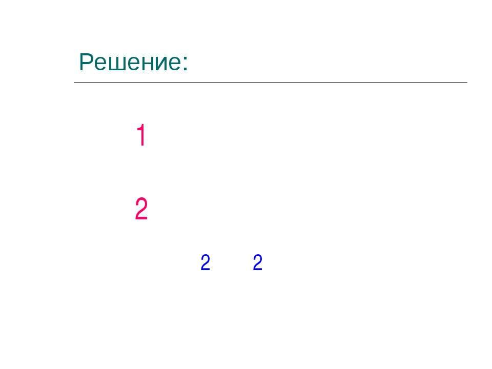 2011 г. © Bolgova N.A. Решение: Окно 1 1 1 1 Окно 2 2 3 4 команда 2 2 © Bolgo...