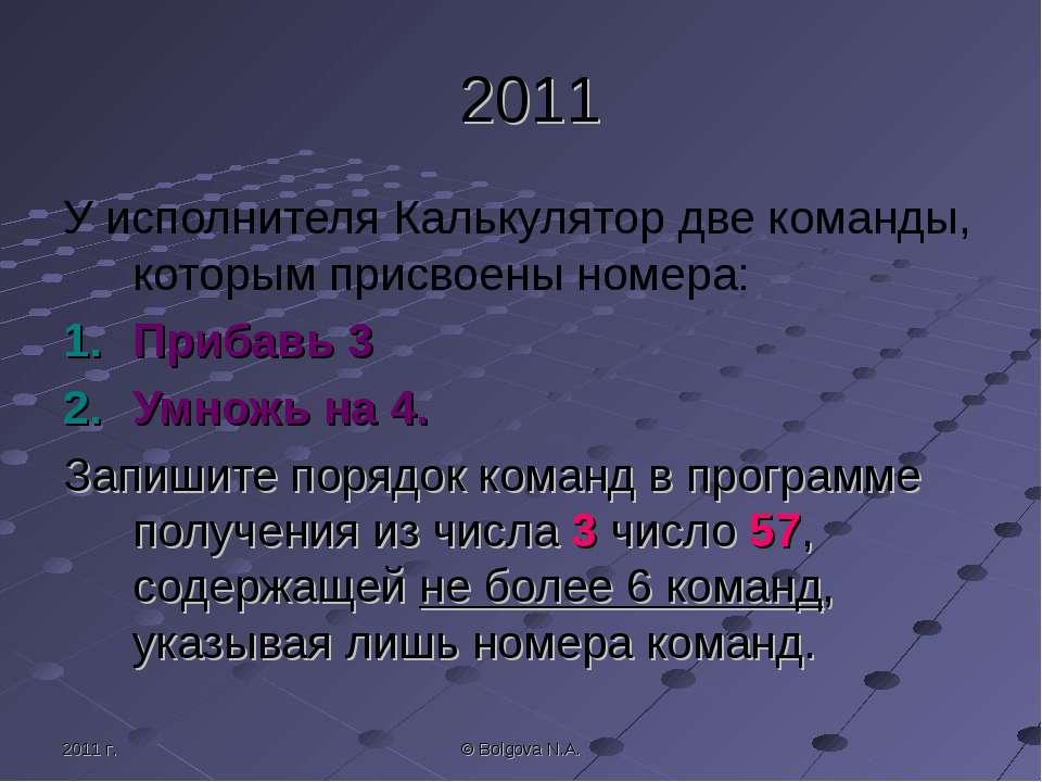 2011 г. © Bolgova N.A. 2011 У исполнителя Калькулятор две команды, которым пр...