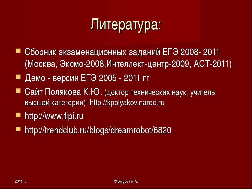 2011 г. © Bolgova N.A. Литература: Сборник экзаменационных заданий ЕГЭ 2008- ...
