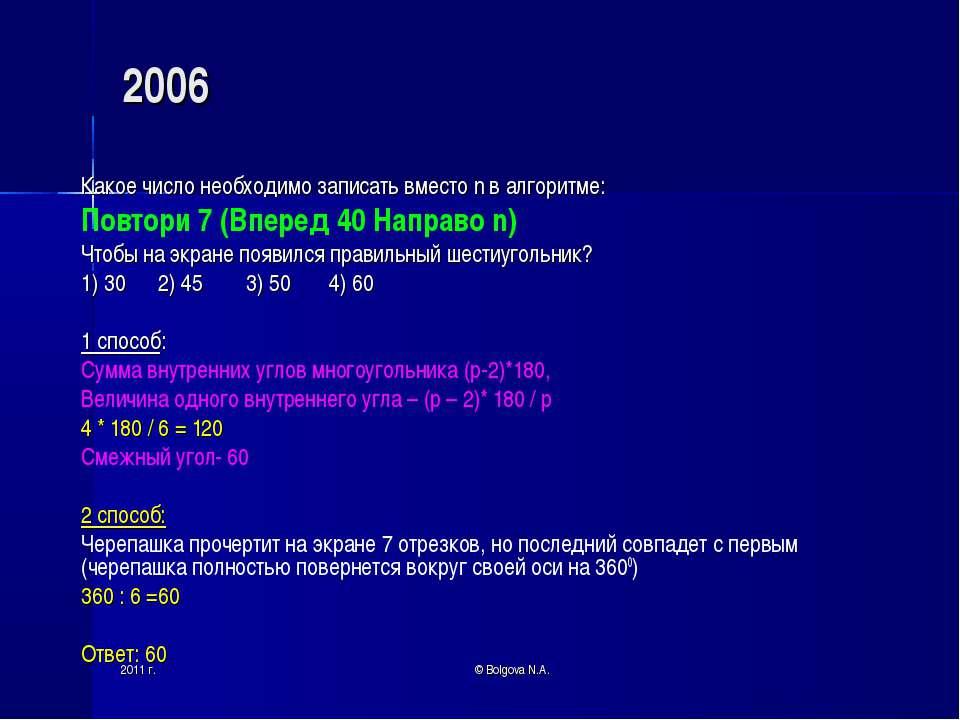 2011 г. © Bolgova N.A. 2006 Какое число необходимо записать вместо n в алгори...