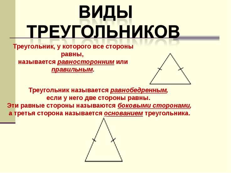 Треугольник называется равнобедренным, если у него две стороны равны. Эти рав...