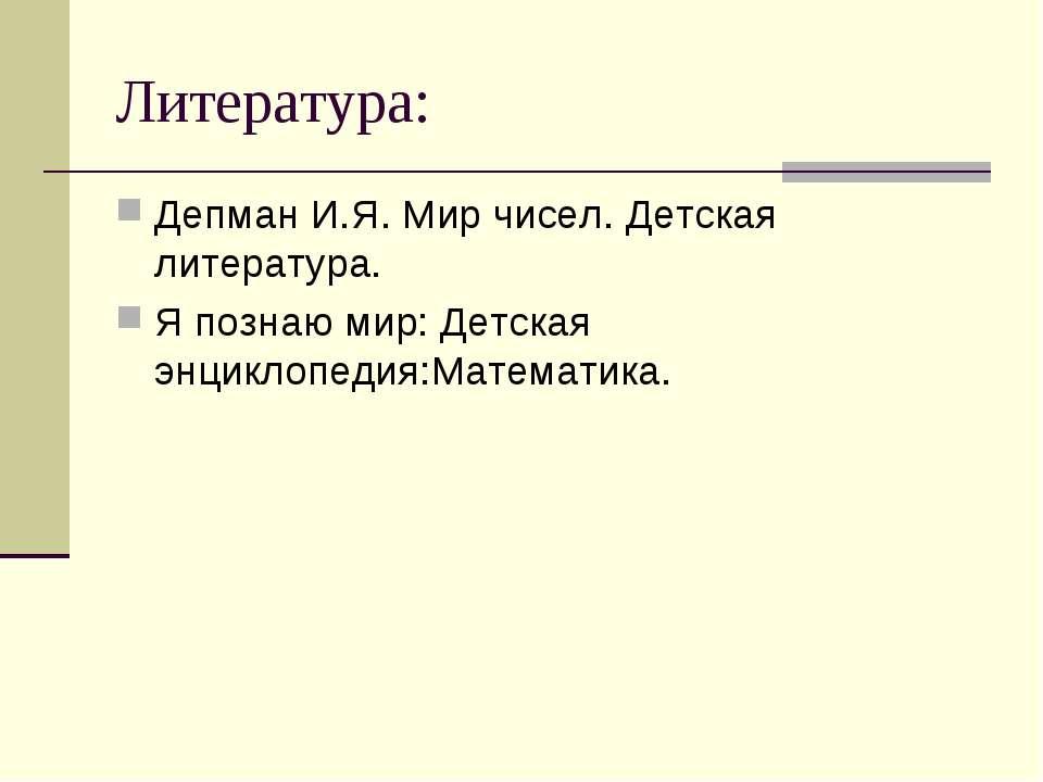 Литература: Депман И.Я. Мир чисел. Детская литература. Я познаю мир: Детская ...