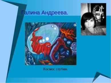 Галина Андреева. Космос глубин.