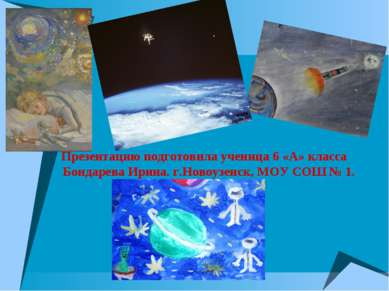 Презентацию подготовила ученица 6 «А» класса Бондарева Ирина. г.Новоузенск, М...