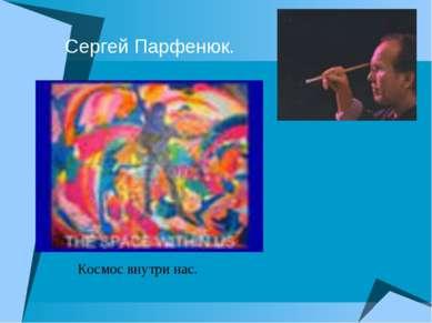 Сергей Парфенюк. Космос внутри нас.