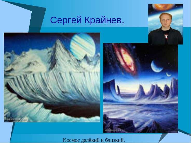 Сергей Крайнев. Космос далёкий и близкий.