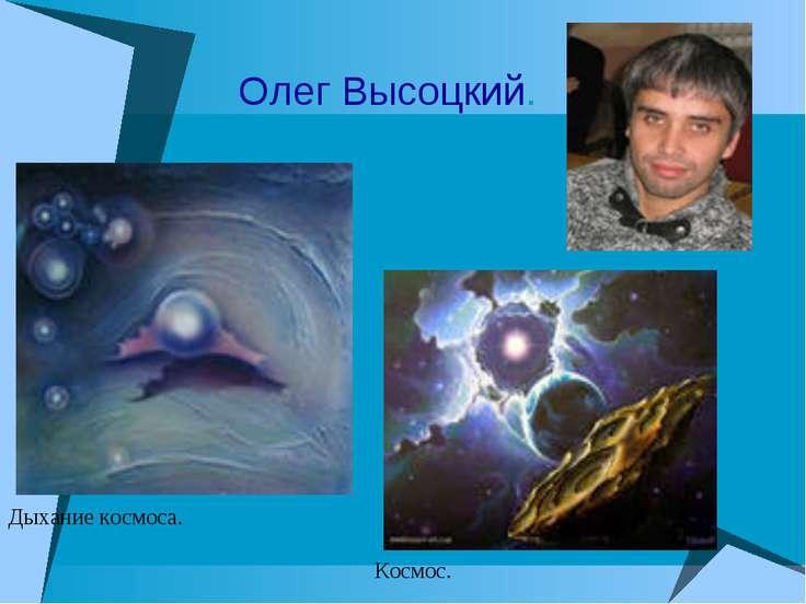 Олег Высоцкий. Дыхание космоса. Космос.