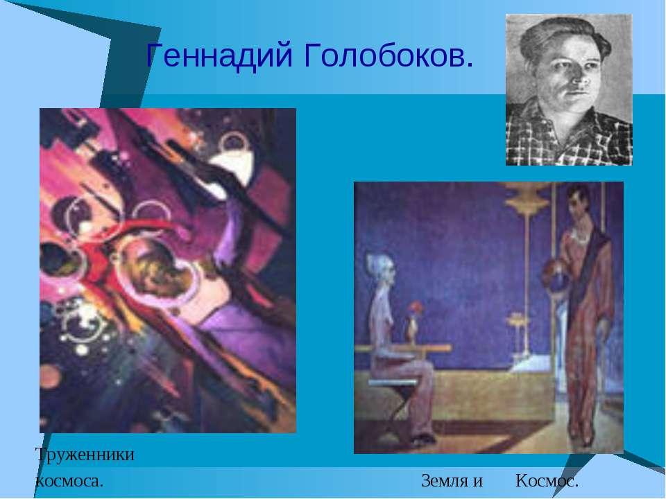 Геннадий Голобоков. Труженники космоса. Земля и Космос.