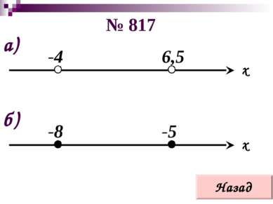 № 817 x -4 6,5 а) x -8 -5 б) Назад
