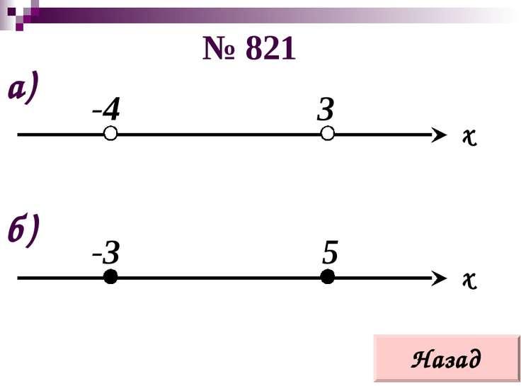№ 821 x -4 3 а) x -3 5 б) Назад