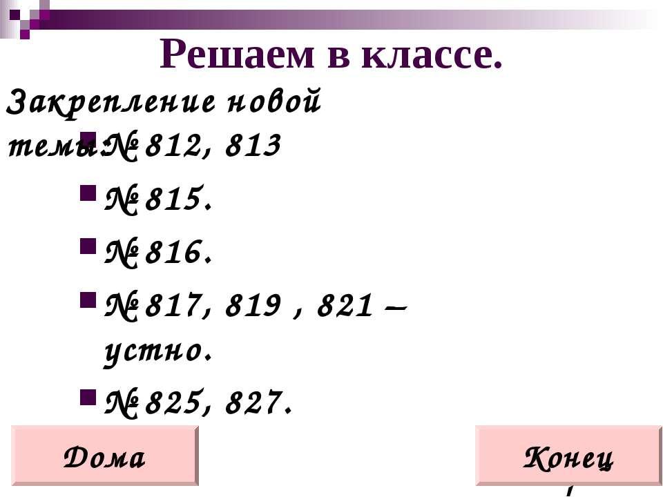Решаем в классе. № 812, 813 № 815. № 816. № 817, 819 , 821 – устно. № 825, 82...