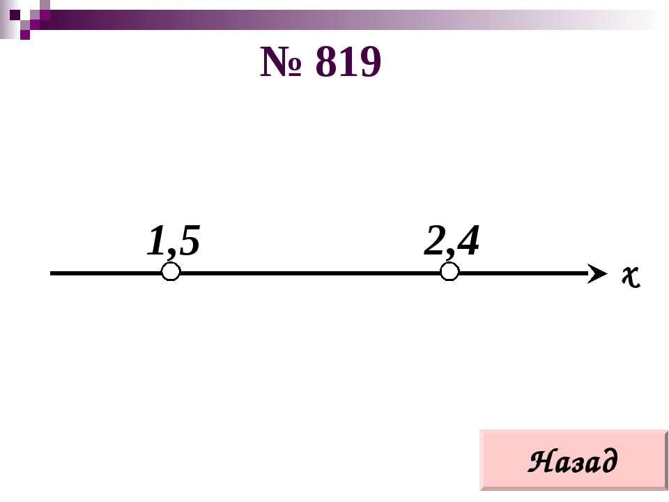 № 819 x 1,5 2,4 Назад
