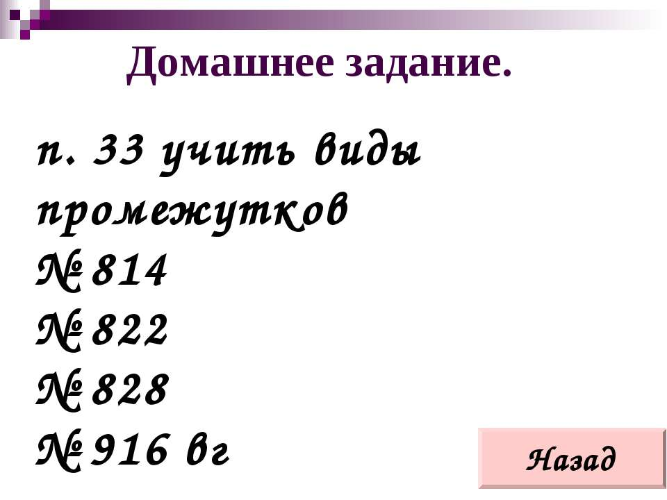 Домашнее задание. Назад п. 33 учить виды промежутков № 814 № 822 № 828 № 916 вг