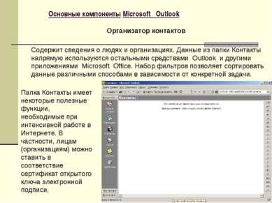 Основные компоненты Microsoft Outlook Содержит сведения о людях и организация...