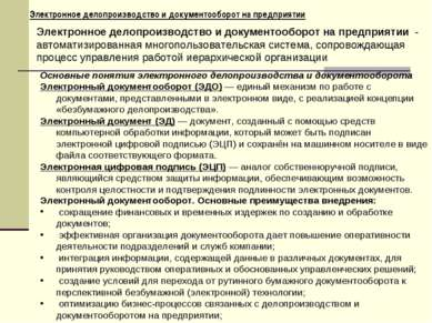 Электронное делопроизводство и документооборот на предприятии Электронное дел...