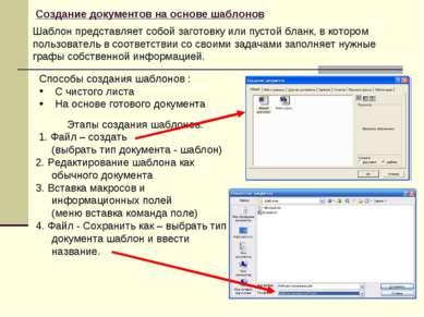 Создание документов на основе шаблонов Способы создания шаблонов : С чистого ...