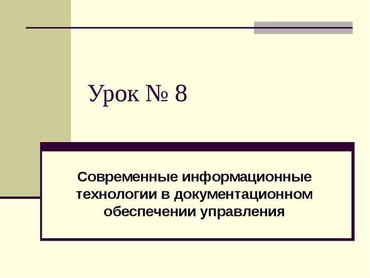 Урок № 8 Современные информационные технологии в документационном обеспечении...