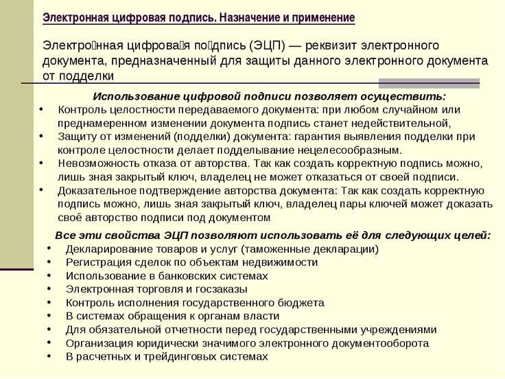Электронная цифровая подпись. Назначение и применение Электро нная цифрова я ...