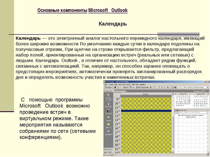 Основные компоненты Microsoft Outlook Календарь — это электронный аналог наст...