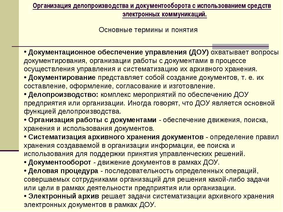 Организация делопроизводства и документооборота с использованием средств элек...