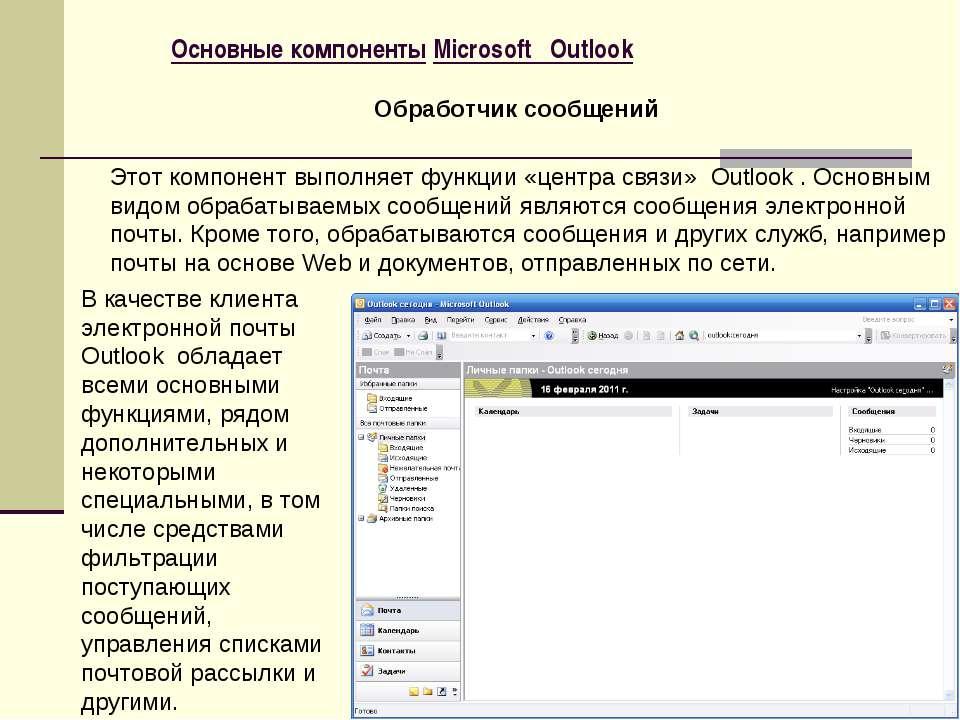 Основные компоненты Microsoft Outlook Этот компонент выполняет функции «центр...