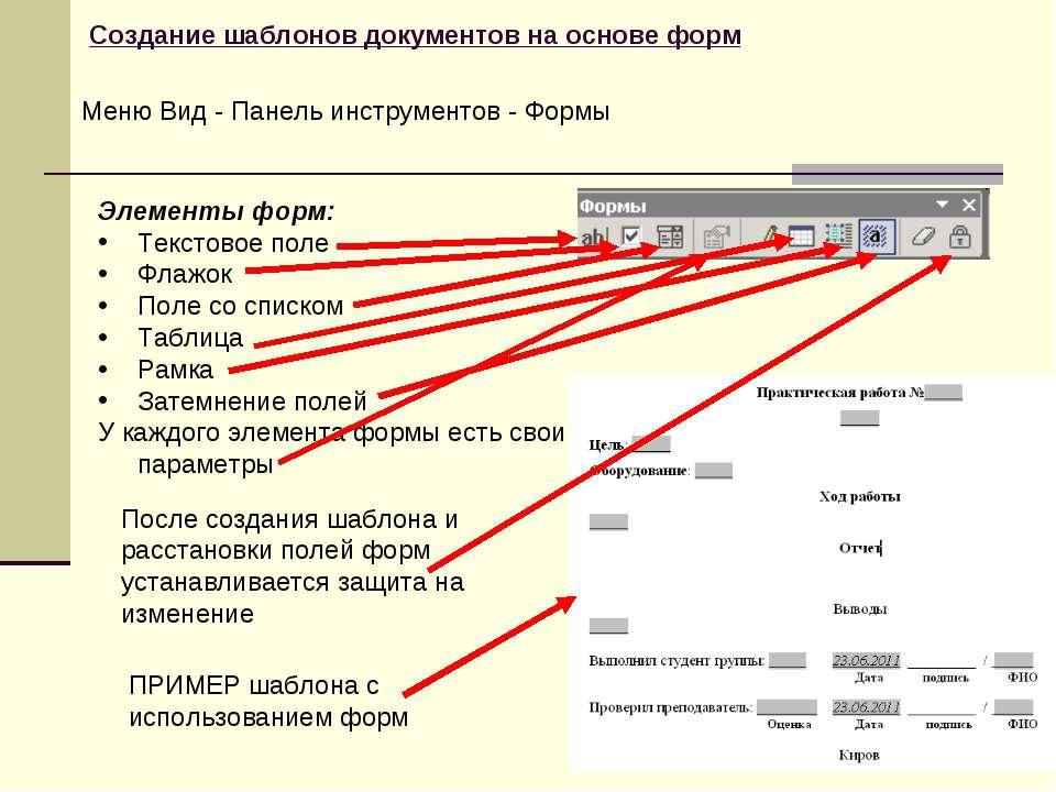 Создание шаблонов документов на основе форм Элементы форм: Текстовое поле Фла...