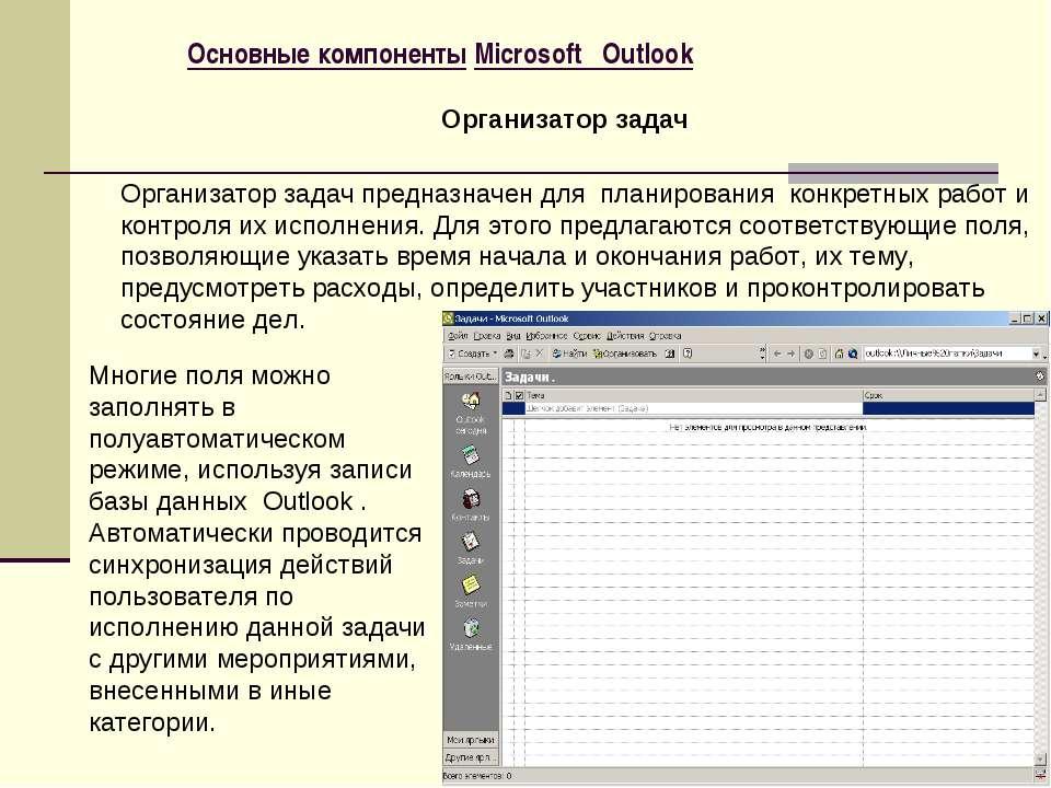 Основные компоненты Microsoft Outlook Организатор задач предназначен для план...