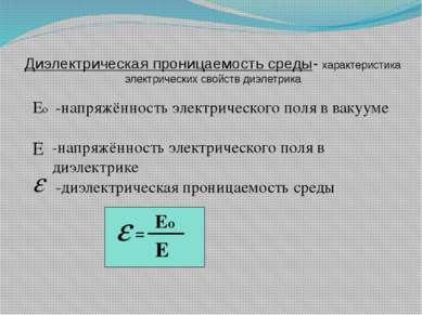 Диэлектрическая проницаемость среды- характеристика электрических свойств диэ...