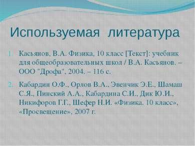Используемая литература Касьянов, В.А. Физика, 10 класс [Текст]: учебник для ...