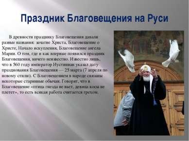 Праздник Благовещения на Руси В древности празднику Благовещения давали разны...