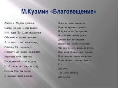 М.Кузмин «Благовещение» Ангел к Марии пришёл, Слова он для Девы нашёл....