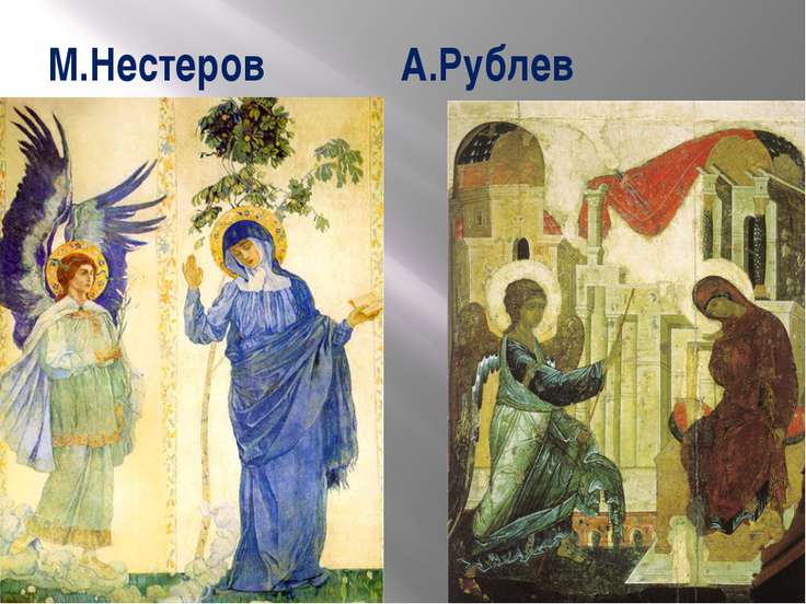 М.Нестеров А.Рублев