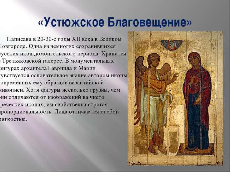 «Устюжское Благовещение» Написана в 20-30-е годыXII векавВеликом Новгороде...