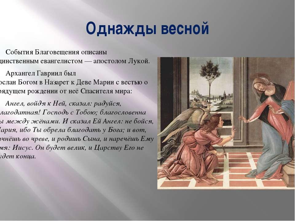 Однажды весной События Благовещения описаны единственнымевангелистом—апост...