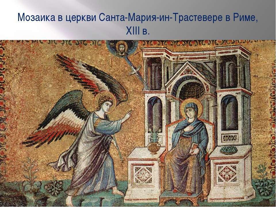 Мозаика в церквиСанта-Мария-ин-Трастеверев Риме, XIIIв.