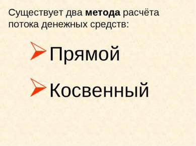 Существует два метода расчёта потока денежных средств: Прямой Косвенный