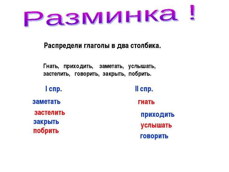 Распредели глаголы в два столбика. Гнать, приходить, заметать, услышать, заст...