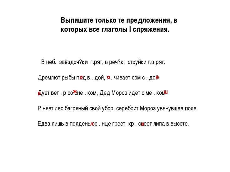 Выпишите только те предложения, в которых все глаголы I спряжения. В неб. звё...