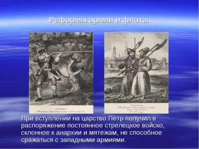 Реформы армии и флота. При вступлении на царство Пётр получил в распоряжение ...