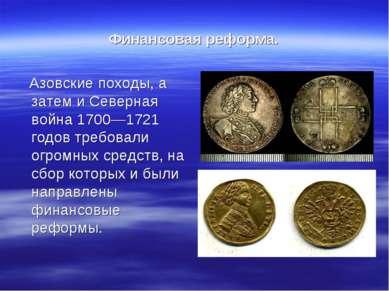Финансовая реформа. Азовские походы, а затем и Северная война 1700—1721 годов...