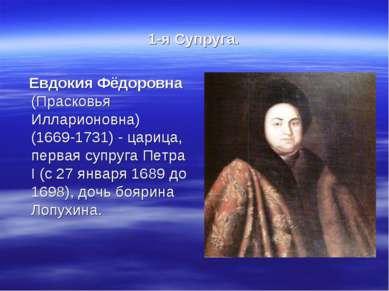1-я Супруга. Евдокия Фёдоровна (Прасковья Илларионовна) (1669-1731) - царица,...