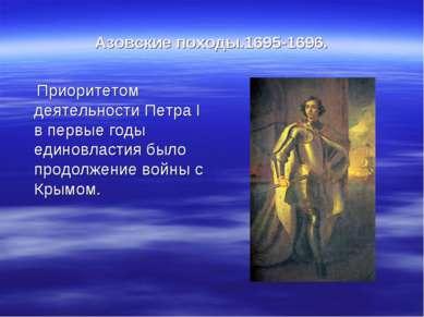 Азовские походы.1695-1696. Приоритетом деятельности Петра I в первые годы еди...