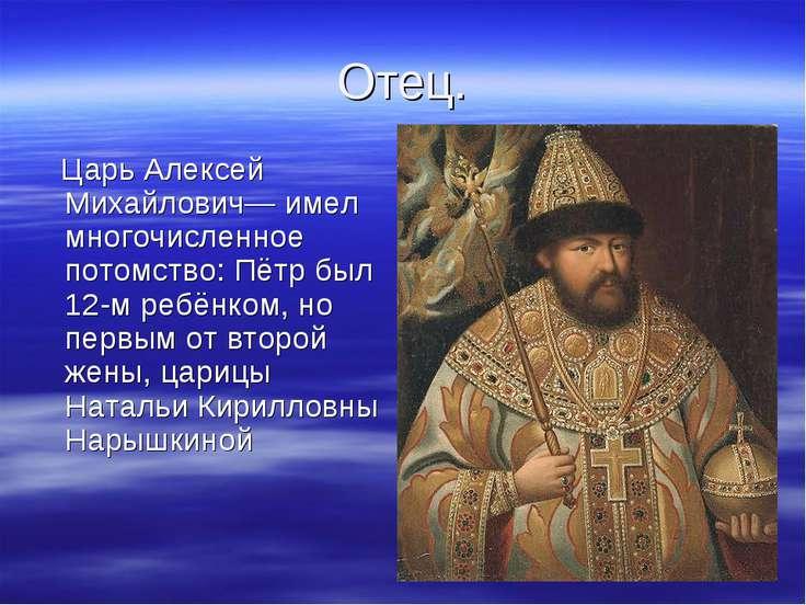 Отец. Царь Алексей Михайлович— имел многочисленное потомство: Пётр был 12-м р...