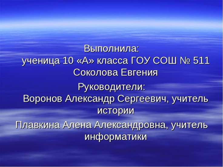 Выполнила: ученица 10 «А» класса ГОУ СОШ № 511 Соколова Евгения Руководители:...